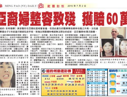 华裔女子纽约整容后口眼难闭合 获赔60万美元